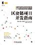 区块链项目开发指南 (区块链技术丛书)