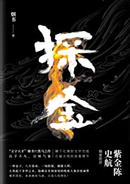 探金【知名编剧、作家史航力荐,一本不输于《绣春刀》、《长安十二时辰》的历史悬疑小说!】