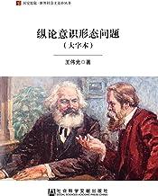 纵论意识形态问题(大字本) (居安思危世界社会主义小丛书)