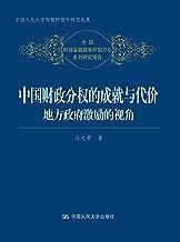 中国财政分权的成就与代价——地方政府激励的视角 (国家社科基金后期资助项目)