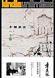 """牛棚杂忆(季老的文革回忆录,讲述那些""""文革""""中的不幸遭遇。) (季羡林图文典藏版作品)"""