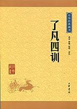 了凡四训--中华经典藏书(升级版) (中华书局出品)