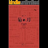 菊与刀(豆瓣评分8.3分,世界公认现代日本学开山之作!当代日本学专家《零年》作者伊恩·布鲁马作序推荐!超60幅精美插图,版画、老照片、宣传画、浮世绘,真正插图版!唯一一本名家作序·慢读系列)
