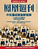 中共党政高官新矩阵 香港凤凰周刊2016年第32期