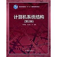 普通高等教育 十一五 国家级规划教材:计算机系统结构(第2版)