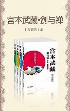 宫本武藏·剑与禅(套装共4册) (吉川英治畅销千万套传世经典作品)