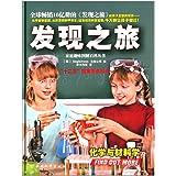 家庭趣味图解百科丛书·发现之旅:化学与材料学
