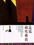 走近藏传佛教 (中华书局出品)