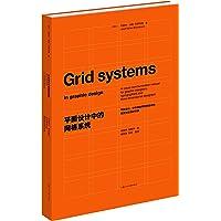 平面设计中的网格系统:平面设计、字体编排和空间设计的视觉传达设计手册