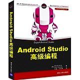 Android Studio高级编程