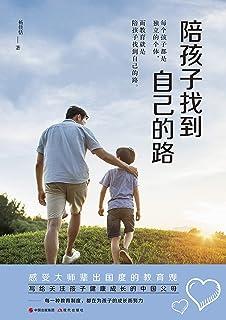 写给对国内教育充满矛盾心理的中国父母:陪孩子找到自己的路