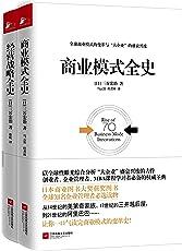 经管必读:商业模式全史+经营战略全史(套装共2册)