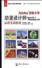 Adobe 创意大学动漫设计师Flash CS5 + Photoshop CS5 标准实训教材
