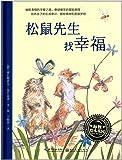 幸福莫��.��(���,y�9f�x�_海豚绘本花园:松鼠先生找幸福