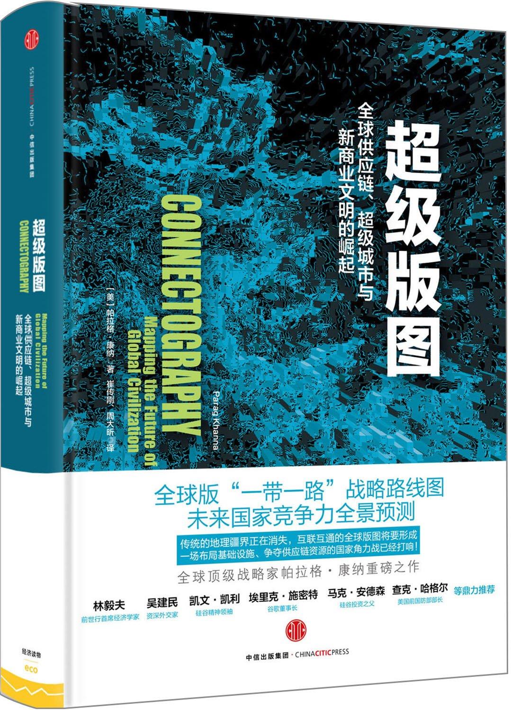 PDF | 超级版图:全球供应链、超级城市与新商业文明的崛起
