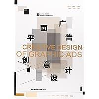 平面广告创意设计(十三五高等院校设计学精品课程规划教材)