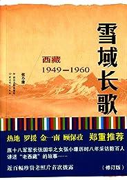 雪域長歌—西藏1949-1960