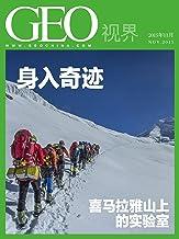 身入奇迹——喜马拉雅山上的实验室(总第007期) (GEO视界)