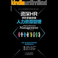 资深HR手把手教你做:人力资源管理(企业人力资源管理实务工具书。人力资源6大模块抽丝剥茧,将使用率高的工具和方法一一送出,典型案例分析带你迅速进入场景)