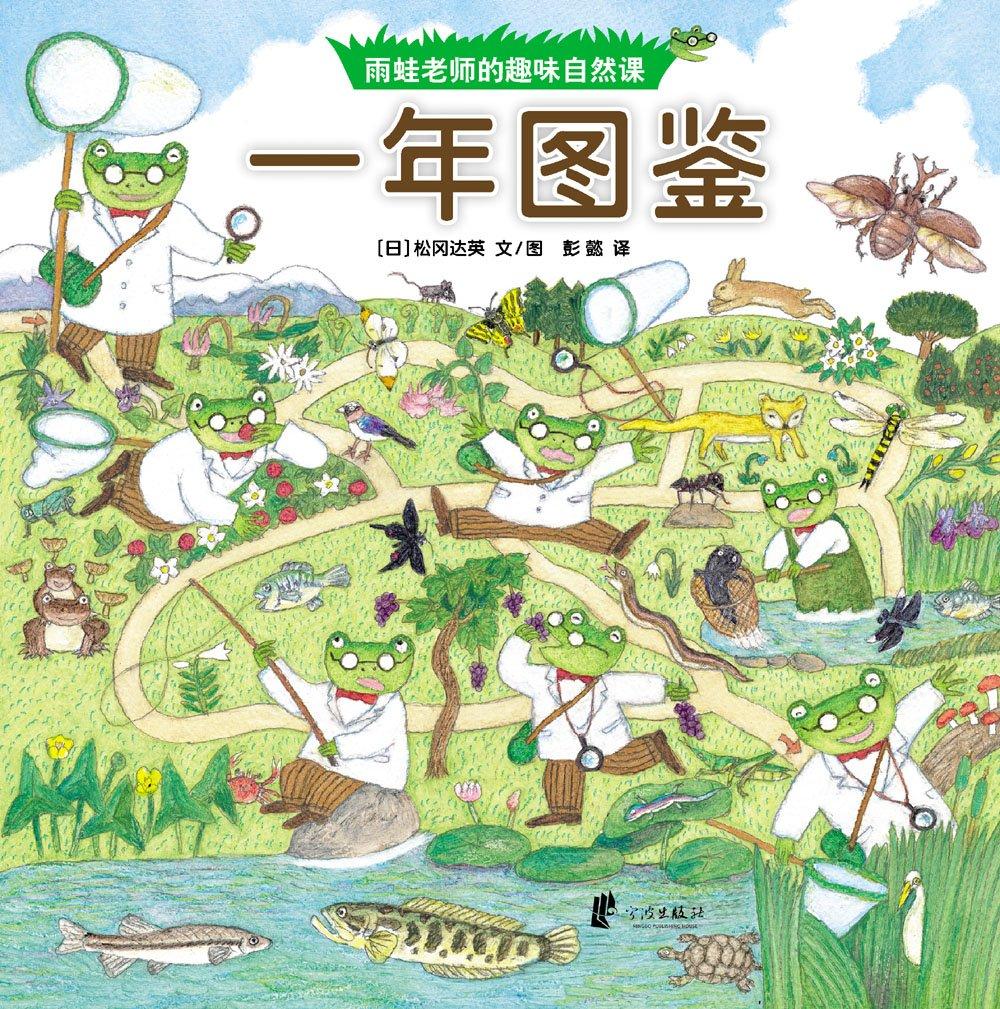 雨蛙老师的趣味自然课(套装共4册) - 魔幻森林绘本馆图片