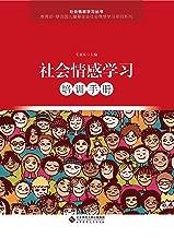社会情感学习培训手册 (社会情感学习丛书)
