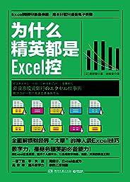 """为什么精英都是Excel控(解锁财经界""""大摩""""的神人级Excel技巧,商务精英的必备能力!让Excel成为你的工作利器) (博集经管商务必读系列)"""