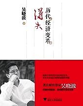 历代经济变革得失 (吴晓波)