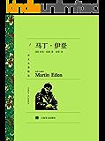 马丁·伊登 (译文名著精选)