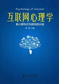 互联网心理学:新心理与行为研究的兴起 (京师心理研究书系)