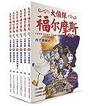 大侦探福尔摩斯(第2辑)(套装共6册)(新版)