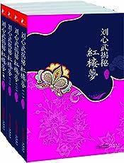 刘心武揭秘红楼梦精华本(套装全四册)