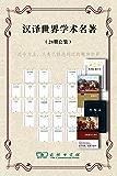 商务印书馆汉译世界学术名著丛书28册套装