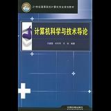 计算机科学与技术导论 (21世纪高等院校计算机专业规划教材)