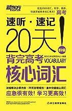 新东方·20天背完高考核心词汇