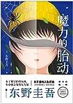 魔力的胎动【中文简体初次出版。喜欢《解忧杂货店》,就一定要读这本书。】