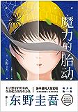 魔力的胎動【東野圭吾《拉普拉斯的魔女》系列最新作品!中文簡體初次出版!喜歡《解憂雜貨店》,就一定要讀這本書!】