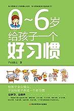 0~6岁给孩子一个好习惯(好习惯源自父母的精心培养,好习惯成就有出息的孩子。0~6岁是孩子习惯养成的关键期)