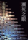 東野圭吾作品:瀕死之眼(對照《惡意》中小說家作案,它是探索人性之惡的雙生之作。是一本風格迥異的杰作)