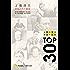 上海译文TOP30名家名作大套装(包含《洛丽塔》《寻路中国》《质数的孤独》等30余部全球顶级畅销经典名作