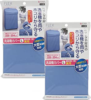 东和产业 洗衣机盖 FX 通用型 蓝色 Lサイズ×2個セット -