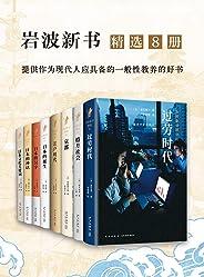 巖波:日本社會寫實精選系列(精選8冊,原版引進,短小精悍,發人深思!了解日本的經典之作,賦予當代社會借鑒意義。)