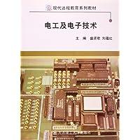 电工及电子技术(现代远程教育系列教材)