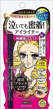 Kiss Me 梦幻泪眼极细眼线液笔 防水 不晕染 液体眼线笔 日本