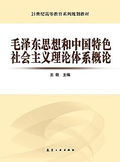毛泽东思想和中国特色社会主义理论体系概论 (21世纪高等教育系列规划教材)