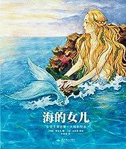 幻想國·大師彩繪本:海的女兒·安徒生童話集 (幻想國·大師彩繪本系列)