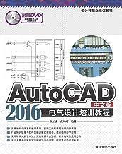 设计师职业培训教程:AutoCAD 2016中文版电气设计培训教程