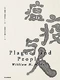 見識叢書·瘟疫與人(全球史奠基者威廉·麥克尼爾又一部史學經典,開創性講述瘟疫如何深度塑造人類歷史與社會的通識佳作)