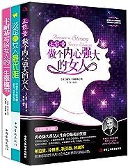 正能量:做个内心强大的女人+淡定的女人最优雅+卡耐基写给女人的一生幸福书(套装共3册)