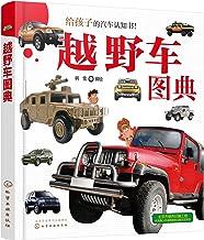 越野车图典