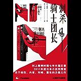 刺杀骑士团长(村上春树时隔七年长篇巨著火热发售!)